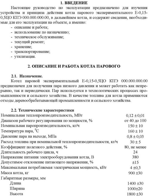 Инструкция по эксплуатации Паровых Котлов